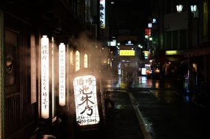 Rainy night in Shinjuku